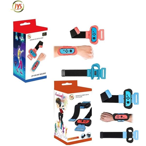 【玩樂小熊】Switch用 NS JoyCo握把專用 JYS 體感腕帶 手臂帶 雙手 舞力全開/ 減重拳擊