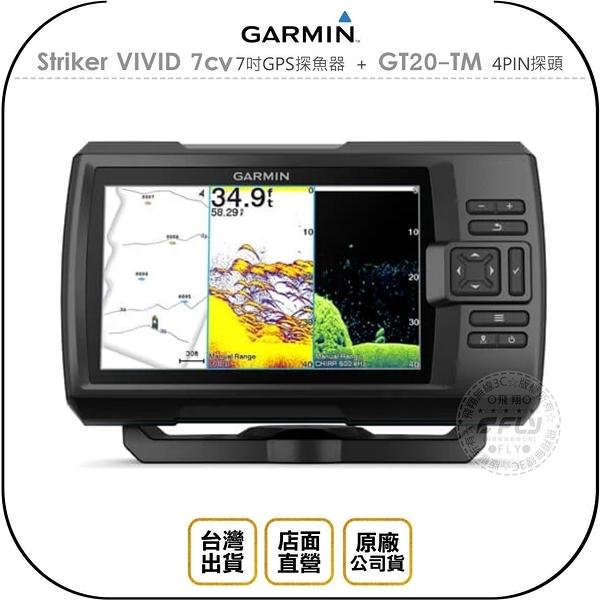 《飛翔無線3C》GARMIN Striker VIVID 7cv 7吋GPS探魚器+GT20-TM 4PIN探頭