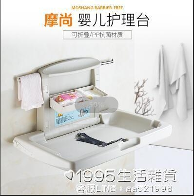 衛生間寶寶換尿布床母嬰室浴室可摺疊壁掛嬰兒護理台座椅 1995生活雜貨NMS