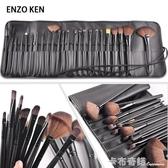 恩佐專業化妝刷套裝24支彩妝刷全套粉刷套刷化妝工具軟毛眼影刷 雙十二全館免運