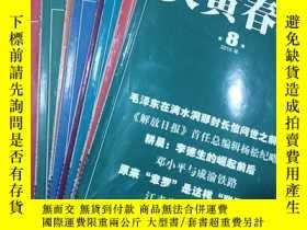 二手書博民逛書店炎黃春秋罕見2016年1~8期,八本合售Y12696 出版201
