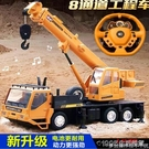 超大號遙控吊車電動玩具車充電男孩汽車遙控車兒童吊機工程車模型 1995生活雜貨