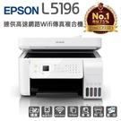 EPSON L5196 雙網四合一連續供墨複合機 (取代L565)