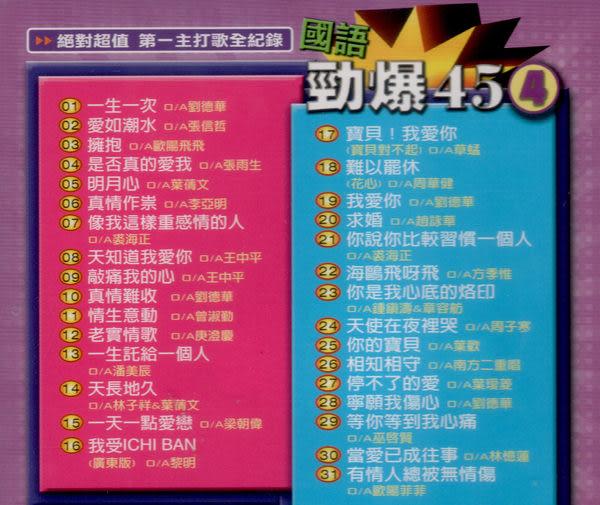 國語勁爆 45 第四輯 CD  (音樂影片購)