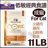 [寵樂子]《Wellness CORE無穀系列》低敏經典美味 - 成貓11磅 / 獲WDJ 貓飼料