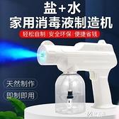 消毒槍 手持藍光納米噴霧殺菌消毒槍手提無線噴霧器電動充電霧化機消毒器 快速出貨