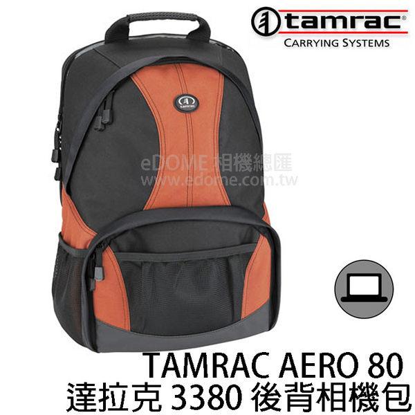 TAMRAC 達拉克 3380 橘色 後背相機包 (24期0利率 免運 國祥貿易公司貨) AERO 系列 AERO 80 電腦包