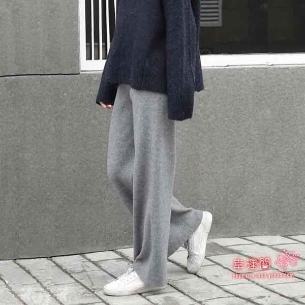 寬管褲 垂墜感寬褲女秋冬新款高腰拖地褲休閒針織褲寬鬆顯瘦直筒長褲子 2色S-XL