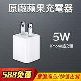 Apple 5W 1A 旅充頭 USB 充電器 i7 iPhone 7 Plus i6 5s SE