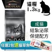 【任選2包送貓草魚】*KING*冠能PROPLAN《成貓-結紮泌尿保健配方》1.3kg