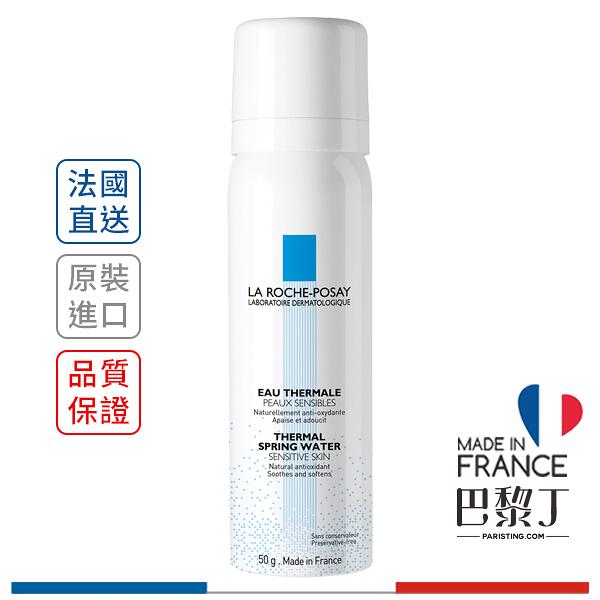La Roche-Posay 理膚寶水 溫泉舒緩噴液(小) 50ml(台灣公司貨)【巴黎丁】