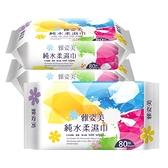雅姿美純水柔濕巾80抽3包組 純水加量不加價(限購3)