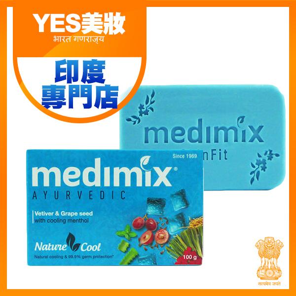 印度 Medimix Ayurvedic 草本香根草葡萄籽美膚皂 100g 孔雀藍 涼感 香皂 沐浴皂 【YES 美妝】NPRO