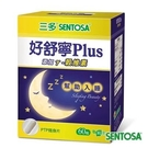 《超低價》三多好舒寧®Plus複方植物性膠囊 (60粒/盒)[美十樂藥妝保健]