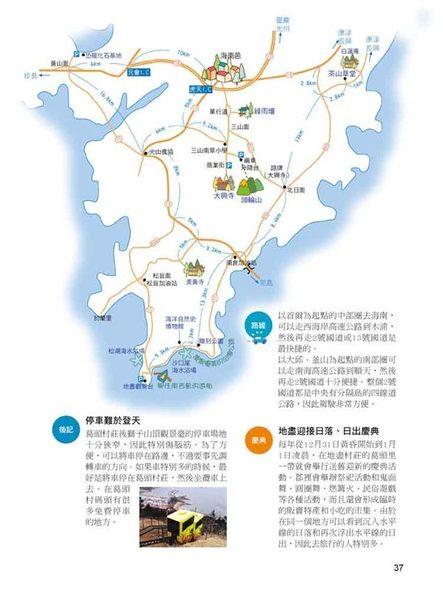 (二手書)韓國還可以這樣玩:沒走過首爾以外的旅遊勝地,別說你玩過韓國!
