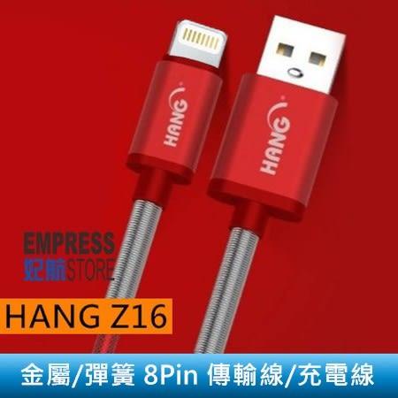 【妃航】HANG Z16 加強頭 金屬/彈簧 編織 1米/3A iphone/8Pin USB 快速 充電線/傳輸線