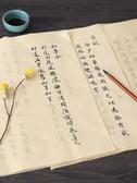 小楷毛筆字帖 入門臨摹紙成人手抄佛經
