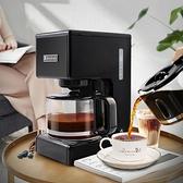 咖啡機 艾爾菲德 美式咖啡機家用 小型迷你半自動現磨煮咖啡壺泡茶一體機 風馳