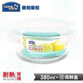 樂扣樂扣 蒂芬妮藍耐熱玻璃保鮮盒 圓形380ML