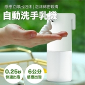 【智能感應】自動洗手機 智能洗手機 智能發泡 泡沫洗手機 感應洗手機 【AAA6510】預購