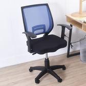 凱堡 凱恩T型扶手透氣電腦椅辦公椅 書桌椅 椅子【A09177】