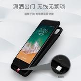 行動電源 6s蘋果8充電寶7背夾式iPhone6電池X便攜7Plus超薄6P行動電源X防摔便攜