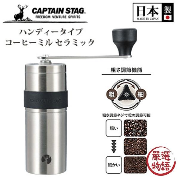 【日本製】【CAPTAIN STAG】不鏽鋼 手動 咖啡磨豆機 UW-3501 SD-1413 - 日本製