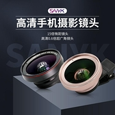 SANYK高清晰手機鏡頭專業拍攝拍照攝像超廣角外置單反鏡頭微距鏡 有緣生活館