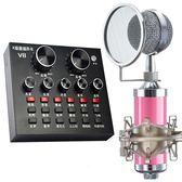 錄音室級 直播奶瓶麥克風音效卡組+鋁合金支架 直播麥克風