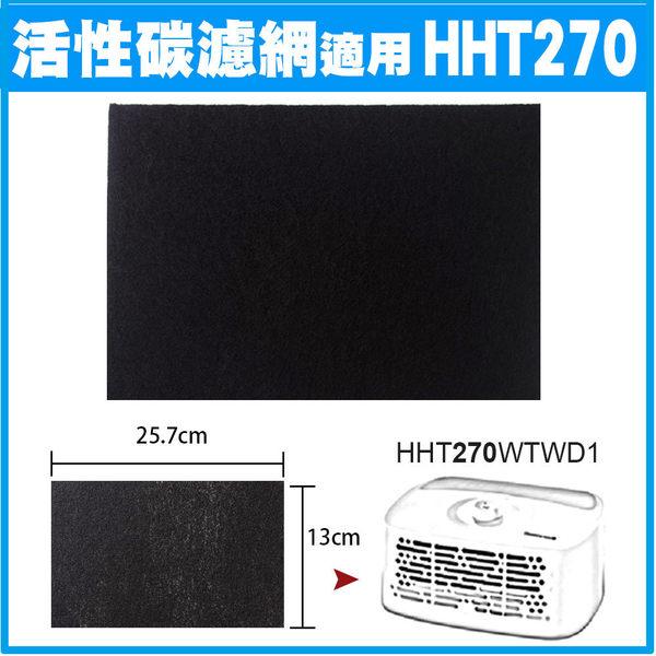 加強型活性碳濾網適用Honeywell空氣清淨機 HHT270 單片