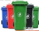 戶外分類垃圾桶公共場合特大號環衛商用室外大容量240升120L帶蓋HM 3C優購