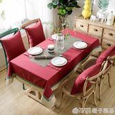 桌布棉麻布藝防水防油茶幾布蓋布現代簡約長方形北歐餐桌布定制igo    橙子精品