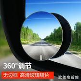 倒車後視鏡  汽車用後視鏡小圓鏡反光鏡盲點鏡360度超清無邊可調節輔助鏡 KB9677【歐爸生活館】