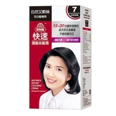 美吾髮快速護髮染髮霜-自然黑褐(NO.7)【愛買】