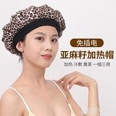 加熱帽 天星蒸發帽不插電發熱帽膜加熱帽免插電家用焗油頭發護理蒸汽帽女 韓菲兒