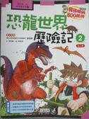 【書寶二手書T8/少年童書_XDZ】恐龍世界歷險記2_洪在徹、李泰虎