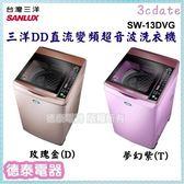 可議價~SANLUX【SW-13DVG】台灣三洋13公斤DD直流變頻超音波單槽洗衣機【德泰電器】
