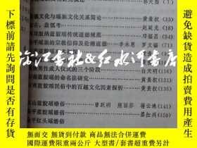 二手書博民逛書店罕見瑤文化研究(印1200冊)Y16719 郭大烈等編 雲南人民