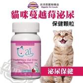*WANG *吉沛思《貓咪蔓越莓泌尿保健品》泌尿保健 80g