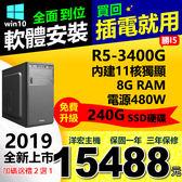 雙11最狂規格加倍!最新AMD高速六核4.2G R5-3400G內建11核高階獨顯免費升級240G SSD碟含系統安卓模擬器