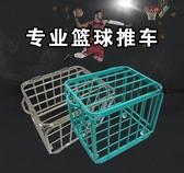 籃球框 幼兒園不銹鋼球車籃球移動推車球框籃球車裝球車球類收納筐裝【快速出貨】