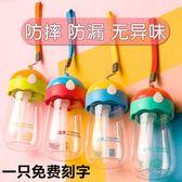兒童吸管杯便攜防漏塑料提繩水杯 防摔可愛 學生小孩隨手杯子