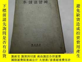 二手書博民逛書店辯證法讀本罕見(日文原版)160299 渡邊順三 出版1933