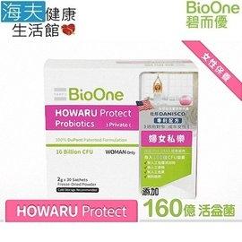 【海夫健康生活館】碧而優 160億 HOWARU Protect 婦女私樂益生菌 (30包/盒)