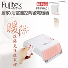 (福利品)【富士電通】居家浴室遙控陶瓷電暖器 FT-FHA01 保固免運