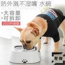 寵物餐具狗狗水盆狗盆大型犬喝水碗不濕嘴飲水防打翻【左岸男裝】