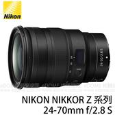 NIKON Z 24-70mm F2.8 S 大光圈變焦鏡 贈600元禮券 (24期0利率 免運 公司貨) NIKKOR F2.8S 無反光鏡適用