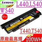 LENOVO T440P 電池(原廠最高...