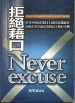 二手書博民逛書店《拒絕藉口Never excuse》 R2Y ISBN:9867