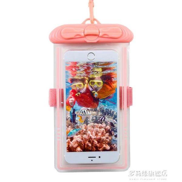 手機防水袋 蘋果7/6plus潛水套通用游泳溫泉拍照觸屏防水套6s防雨    伊芙莎     多莉絲旗艦店